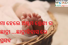cls 8 girl gives birth in hostel