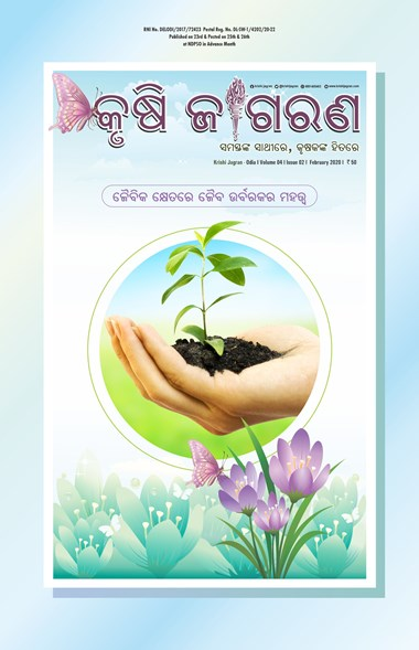 Krishi Jagran odia Magazine Subscription